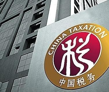 关于印发《土地增值税清算鉴证业务指导意见》的通知(中)