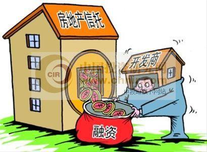 房地产信托