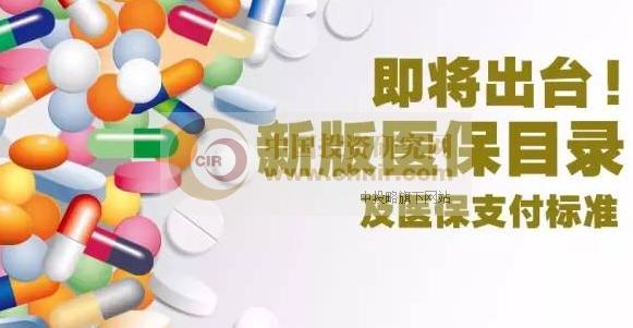 30多种药品纳入医保药品 都有哪些药呢?