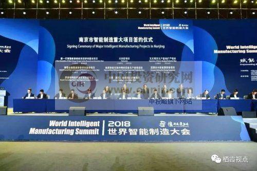2018世界智能制造大会3个重大项目落户南京栖霞